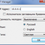 AST Manager 333